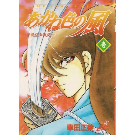Akane Iro no Kaze - Manga - vol.01