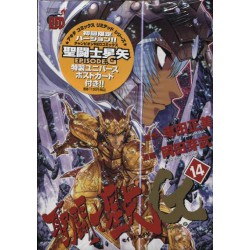 Saint Seiya Episode G - Edition Collector - Volume 14 - Japonais