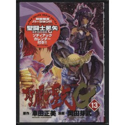 Saint Seiya Episode G - Edition Collector - Volume 13 - Japonais