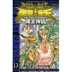 Saint Seiya - The Lost Canvas - Vol.13