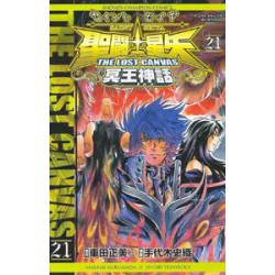 Saint Seiya - The Lost Canvas - Vol.21