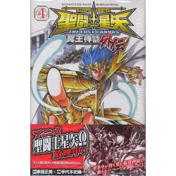 Saint Seiya - The Lost Canvas - Gaiden Vol.04