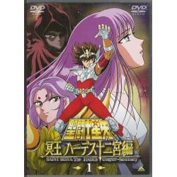 Saint Seiya - DVD - Hades Jyûnikyû Hen vol.1 - Japonais