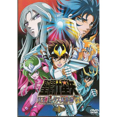 Saint Seiya - DVD - Hades Meïkaï Hen Zenshô - vol.1 - Japonais