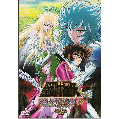 Saint Seiya - DVD - Hades Meïkaï Hen Zenshô - vol.2 - Japonais