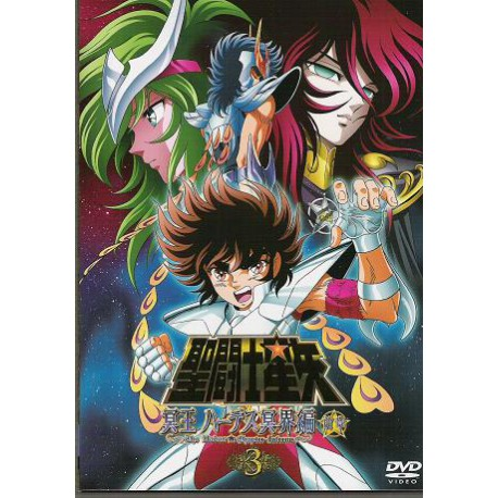 Saint Seiya - DVD - Hades Meïkaï Hen Zenshô - vol.3 - Japonais