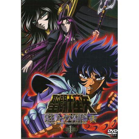 Saint Seiya - DVD - Hades Meïkaï Hen Koshô - vol.1 - Japonais