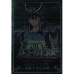Bronze V3 - Shiryu Dragon - Plaque Bandaï HK
