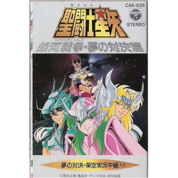 Saint Seiya - K7 audio - Drama - Galaxian Wars - 1987