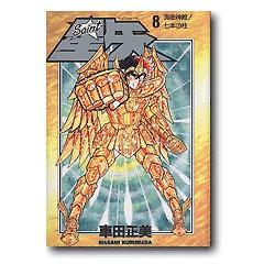 "Saint Seiya - Manga - vol.08 - édition ""DeLuxe"""