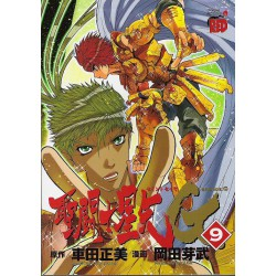 Saint Seiya Episode G - Edition Standard - Volume 09 - Japonais