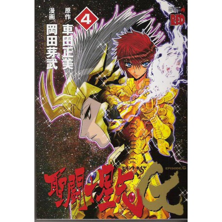 Saint Seiya Episode G - Edition Standard - Volume 04 - Japonais