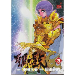 Saint Seiya Episode G - Edition Collector - Volume 03 - Japonais