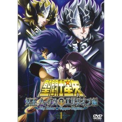 Saint Seiya - DVD - Hades - Elysion Hen- vol.1 - Japonais