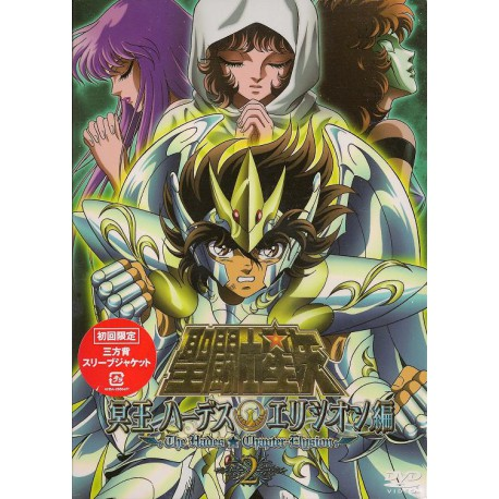 Saint Seiya - DVD - Hades - Elysion Hen- vol.2 - Japonais