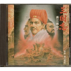 Sangoku-Shi - CD Audio - Le Film 2