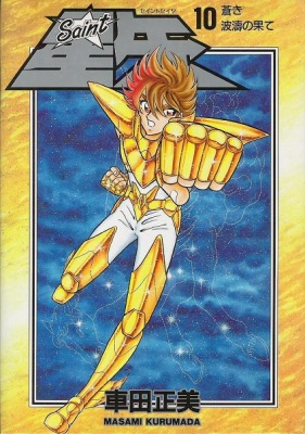 saint_seiya_manga_dx_vol.10_400