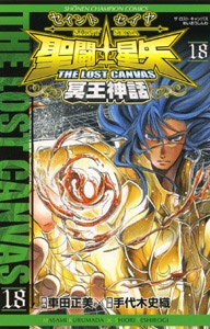 the_lost_canvas_vol_18_a